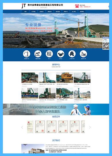 万企案例:贵州金泰建业地基基础工程有限公司