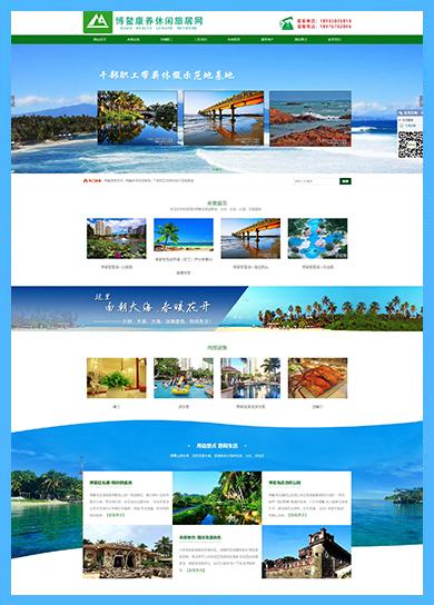 万企案例:博鳌康养休闲旅居网