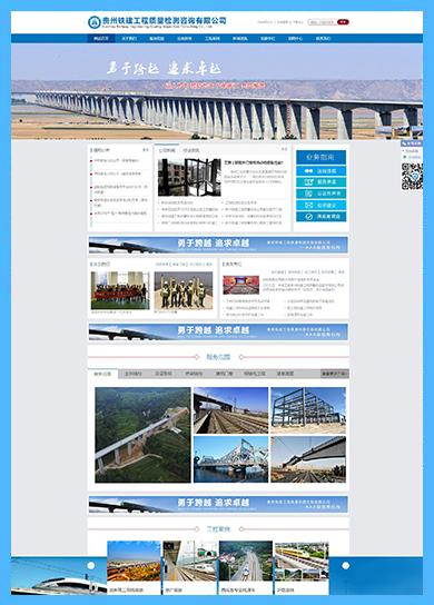 万企案例:贵州铁建工程质量检测咨询有限企业