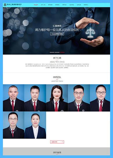 万企案例:贵州仁鼎律师事务所