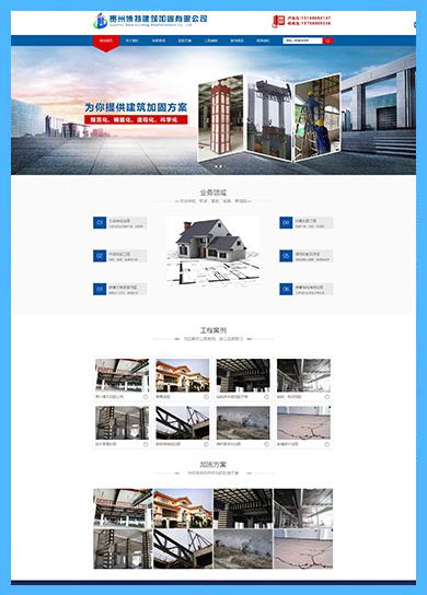 万企案例:贵州博特建筑加固有限公司