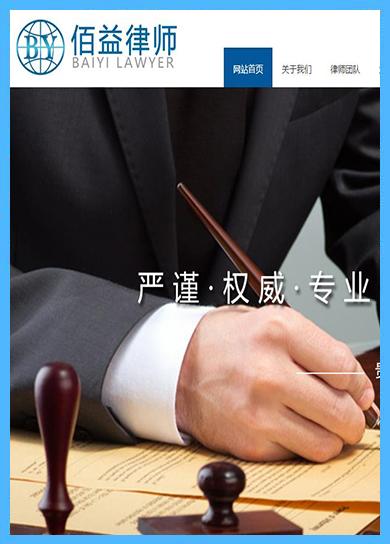 万企案例:贵州佰益律师事务所