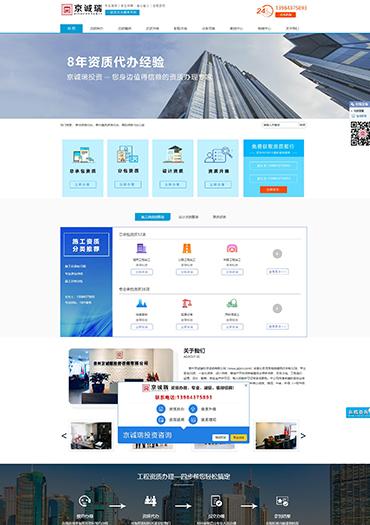 万企案例:贵州京诚瑞投资咨询有限企业
