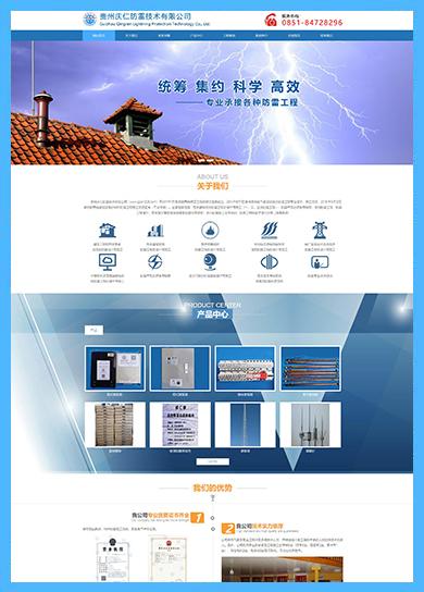万企案例:贵州庆仁防雷技术有限企业