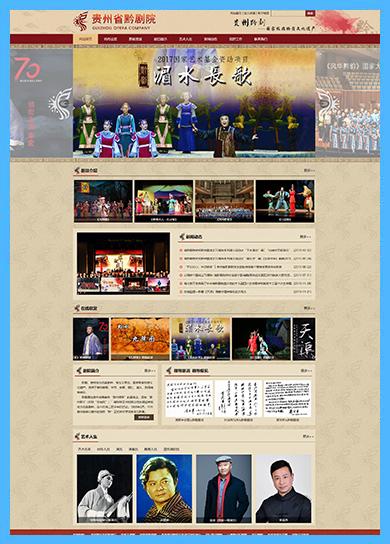 万企案例:贵州省黔剧院