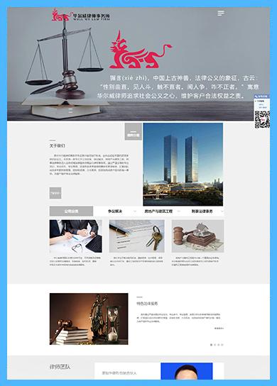 万企案例:贵州华尔威律师事务所