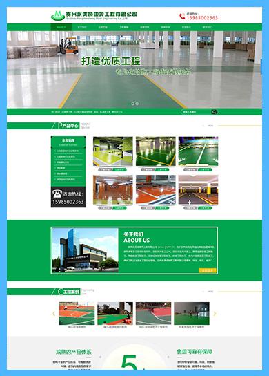 万企案例:贵州永美成地坪工程有限公司