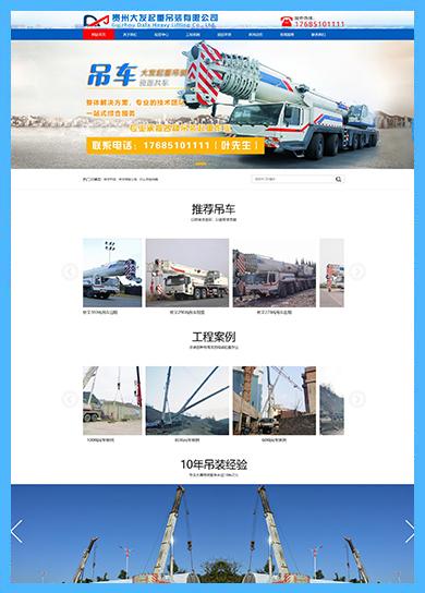 万企案例:贵州大发起重吊装有限公司