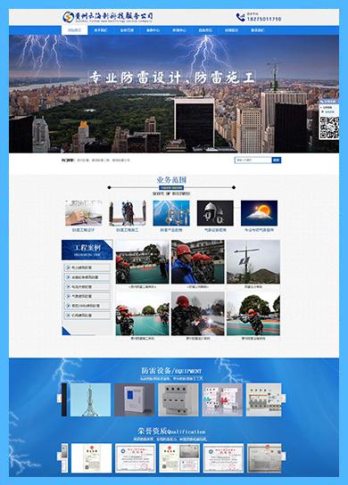 万企案例:贵州云海新科技服务公司
