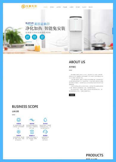 万企案例:贵州恒翼科技有限公司