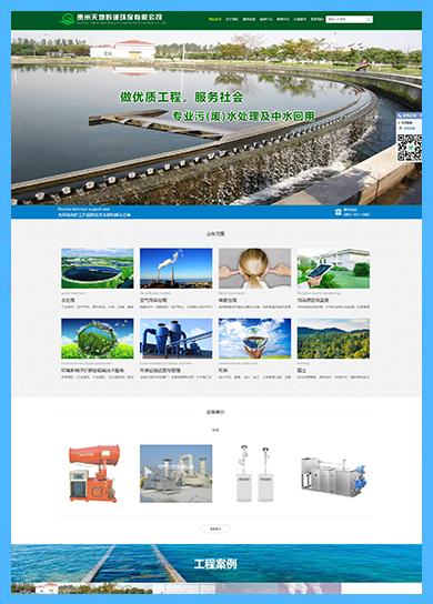 万企案例:贵州天地黔诚环保有限公司