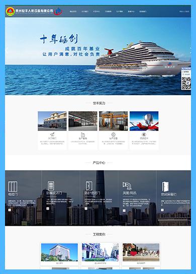万企案例:贵州世丰人防设备有限公司
