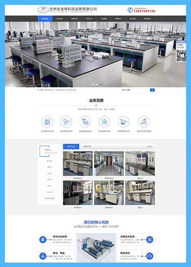 万企案例:贵州金龙辉科技发展有限公司