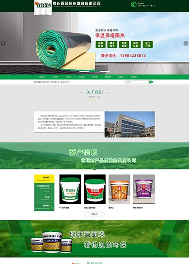 万企案例:贵州百合花乡建材有限公司