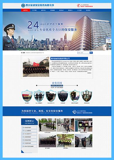 万企案例:贵州金诚保安服务有限企业