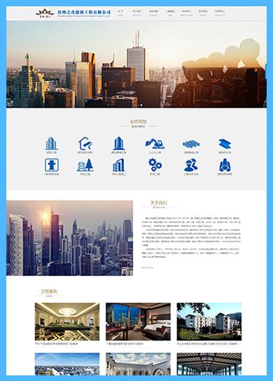 万企案例:贵州之奇建筑工程有限企业