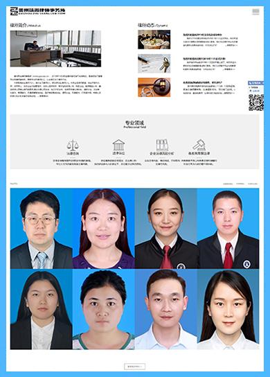 万企案例:贵州筑尚律师事务所