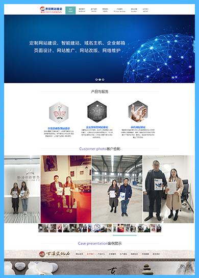 万企案例:贵阳网站建设企业