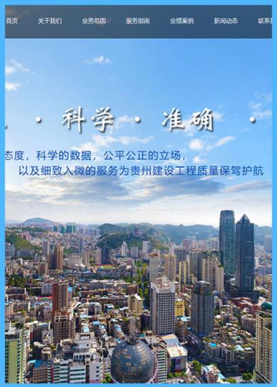 万企案例:贵州创开工程检测有限企业