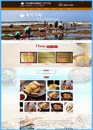 万企案例:贵州拾贝餐饮文化管理有限公司