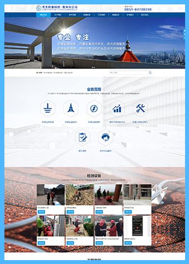 黑龙江省龙天防雷科技有限公司-贵州分公司