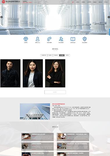 万企案例:贵州梓熤律师事务所