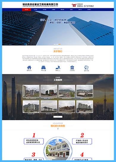 万企案例:镇远县鸿远建设工程检测有限公司