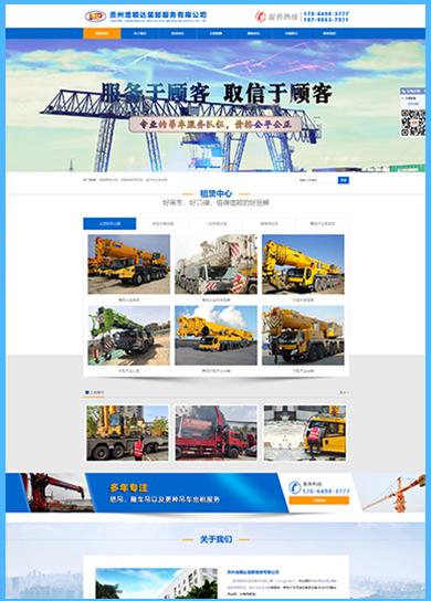 万企案例:贵州煌顺达装卸服务有限公司