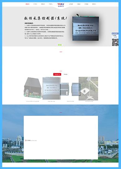 万企案例:贵州远诚自控科技有限公司
