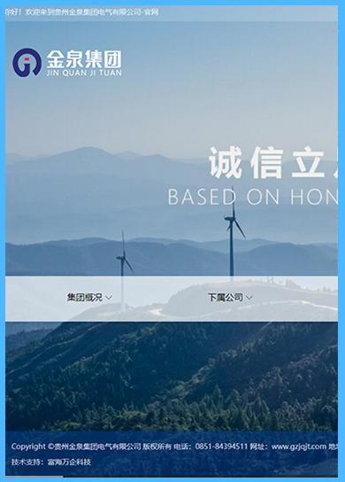 万企案例:云南双愉商贸有限公司