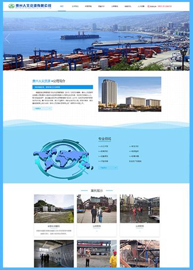 万企案例:贵州人文资源开发有限公司