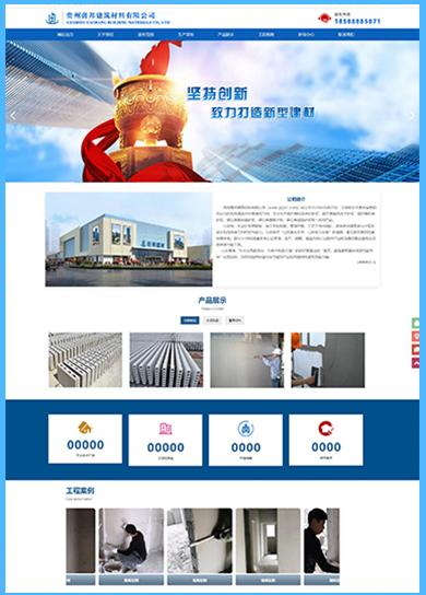 万企案例:贵州膏邦建筑材料有限公司