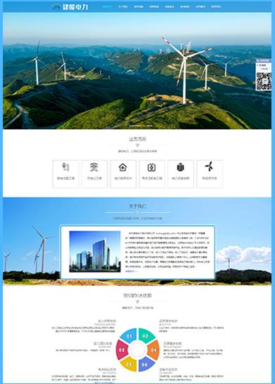 万企案例:贵州建能电力建设有限公司