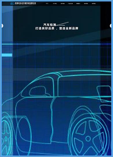 万企案例:贵州中车企交通科技有限企业