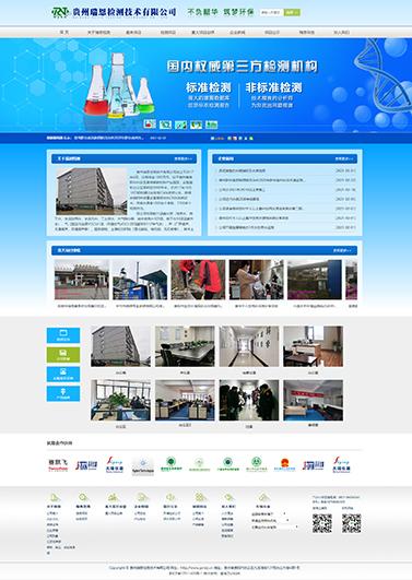 贵州瑞恩检测技术有限企业