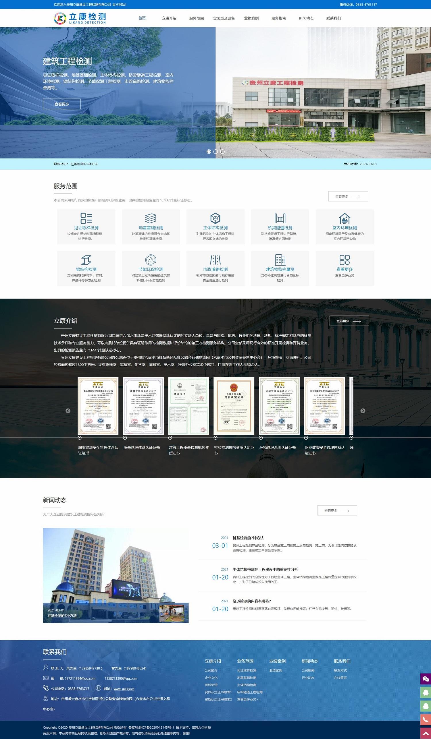 贵州网站建设找哪家