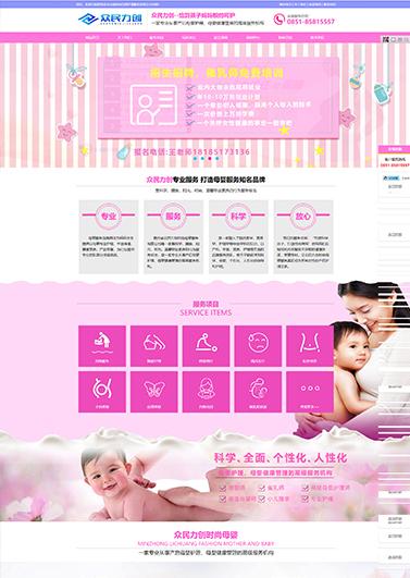 貴州眾民力創母嬰護理有限公司案例