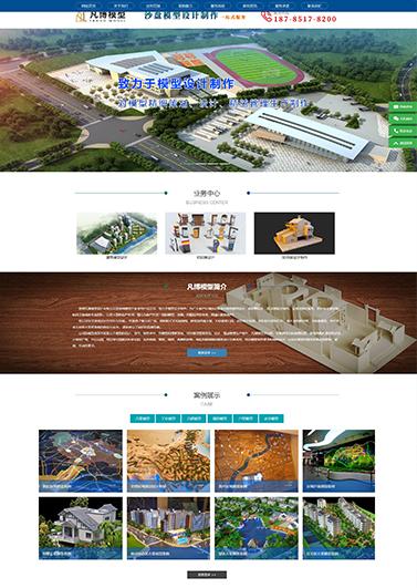 贵州凡博模型设计有限公司案例