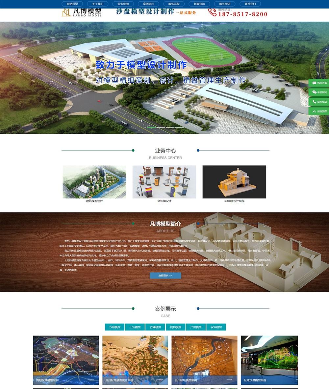 貴州網站推廣