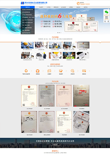 贵州丰锦佳企业管理有限公司案例