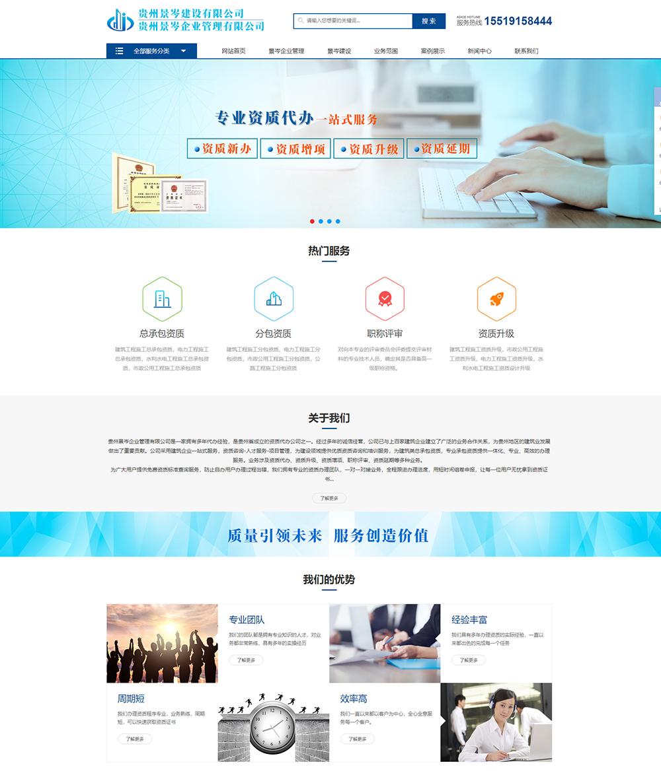 貴州網頁設計