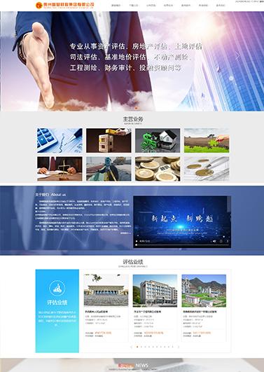 贵州磐基财税集团有限公司案例