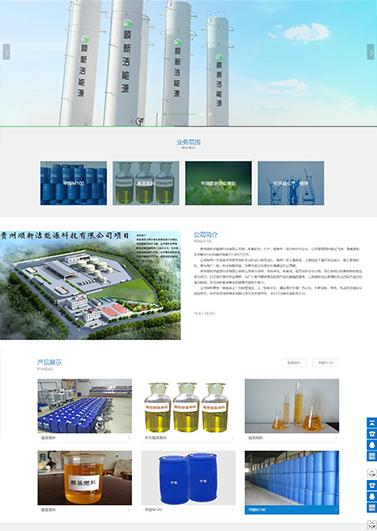 贵州顺新洁能源科技有限公司案例