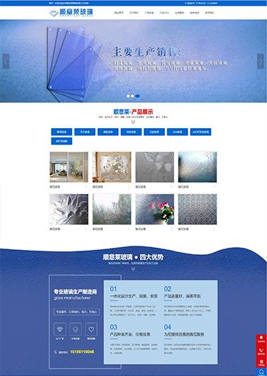 贵州顺意莱玻璃有限公司案例