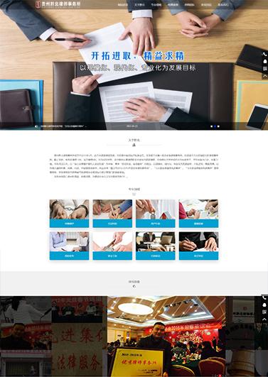 贵州黔北律师事务所案例