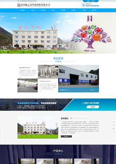 贵州紫云月华新材料有限公司案例
