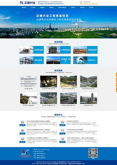 贵州正建兴业工程质量检测有限公司案例