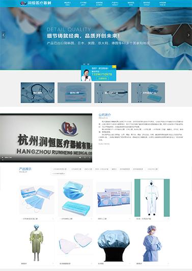 杭州润恒医疗器械有限公司案例