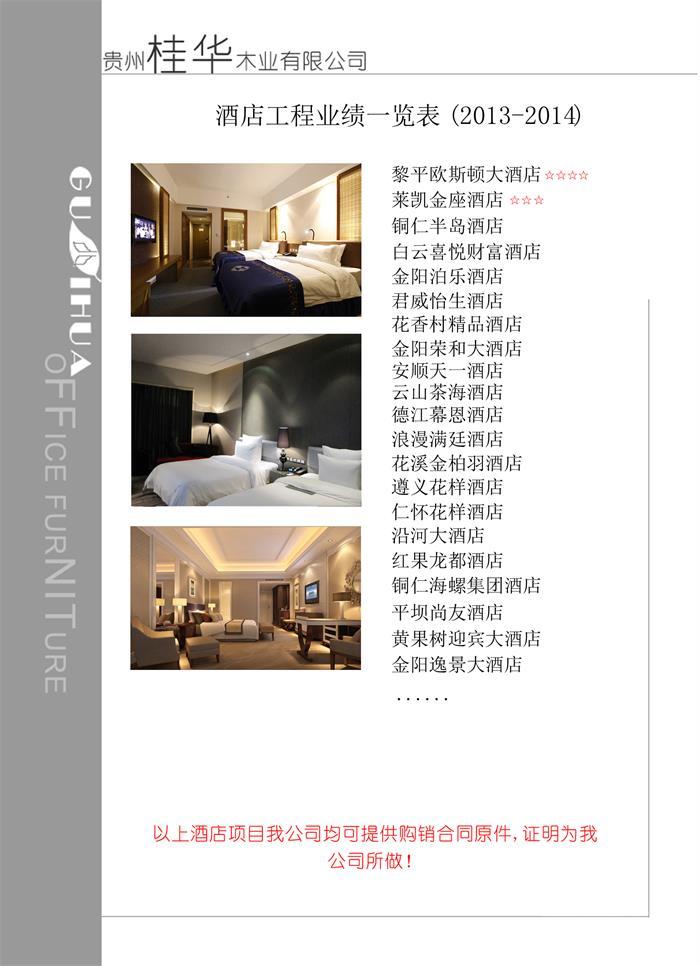 貴州酒店家具定做公司