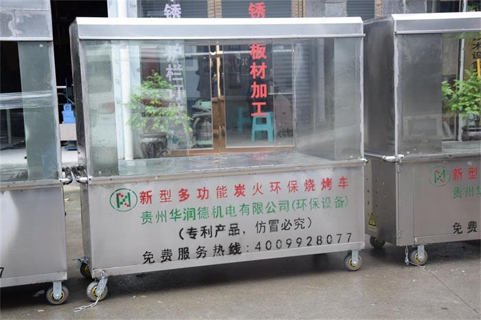 贵州环保烧烤车厂家